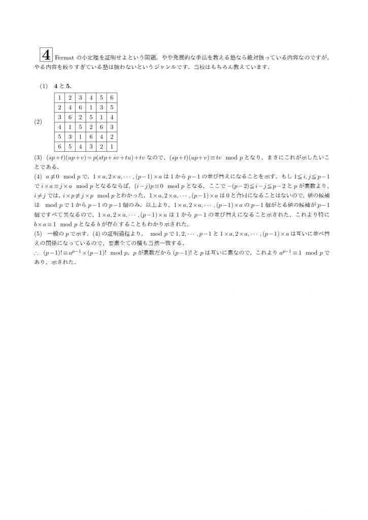 日本 大学 n 方式 解答 速報
