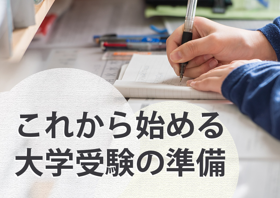 これから始める大学受験の準備