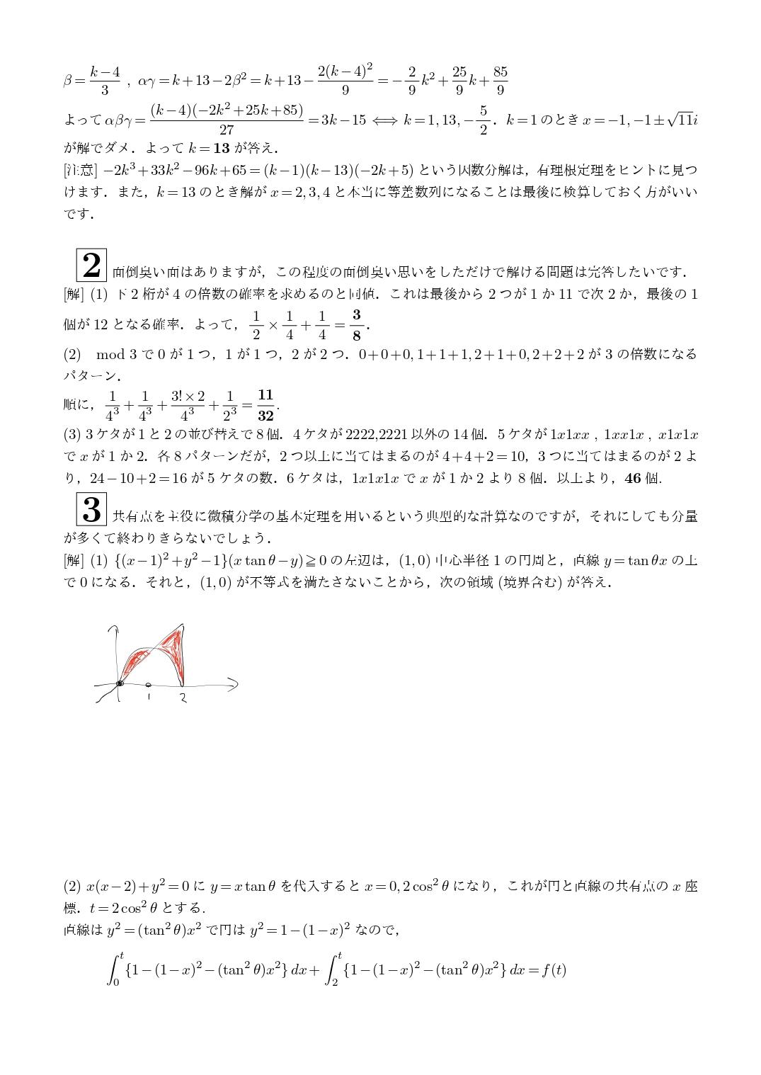 藤田医科大学(数学) 解答速報
