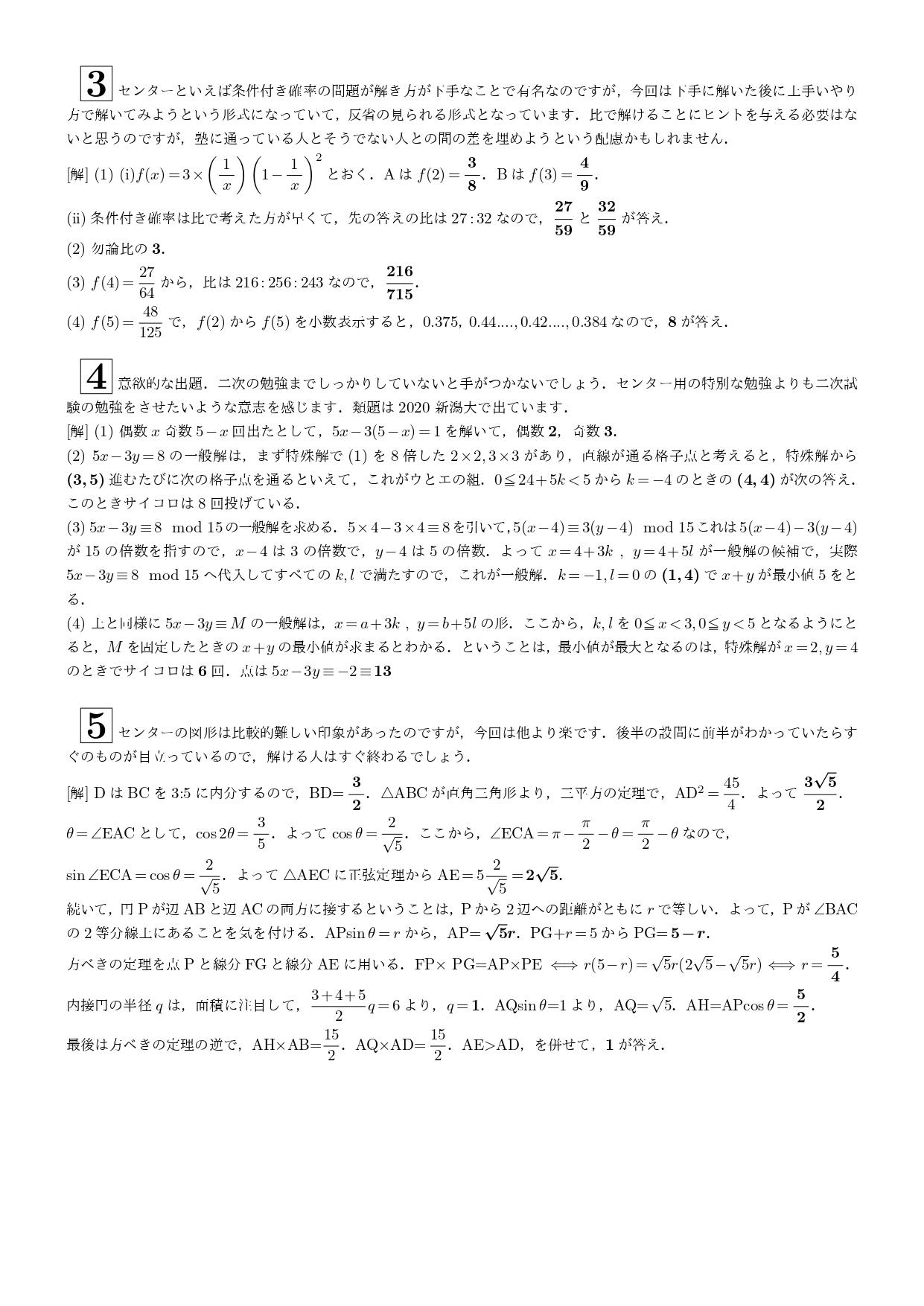 共通テスト 数学ⅠA 解答速報