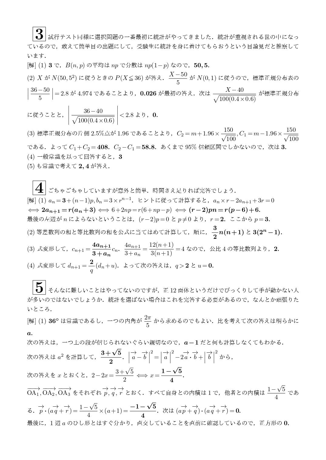 共通テスト 数学ⅡB