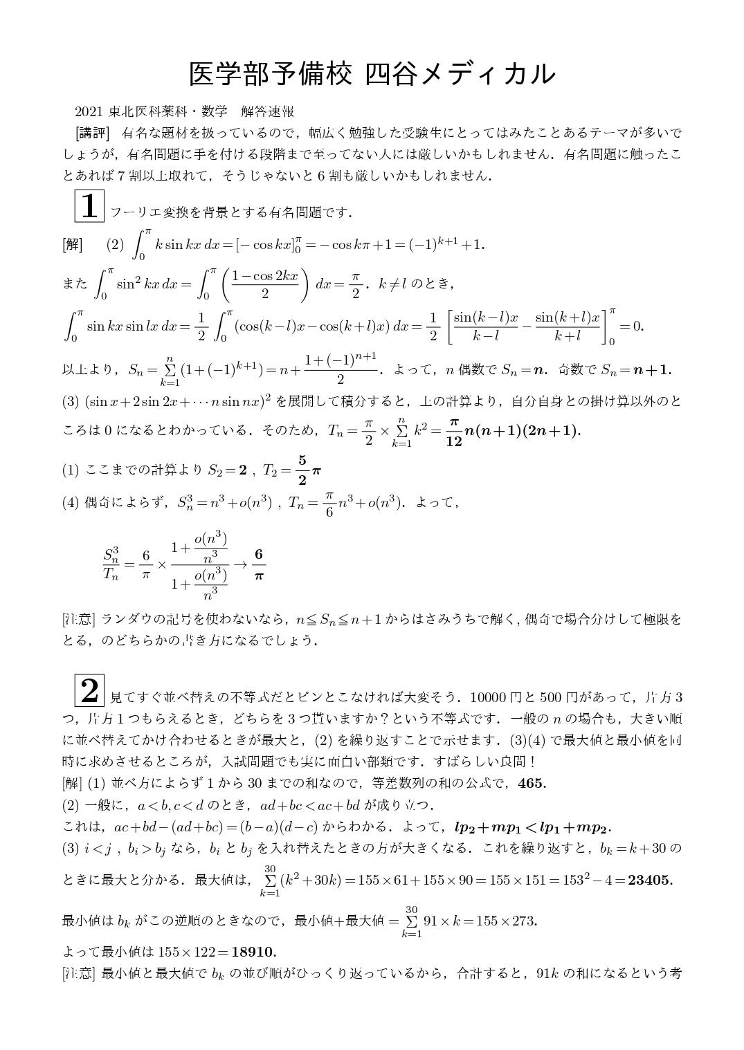 2021年1月23日 東北医科薬科大学(数学) 解答速報