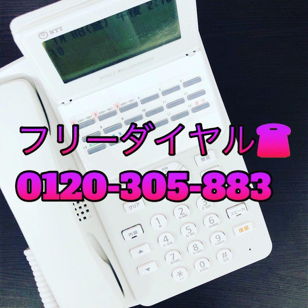 フリーダイヤル:0120-305-883