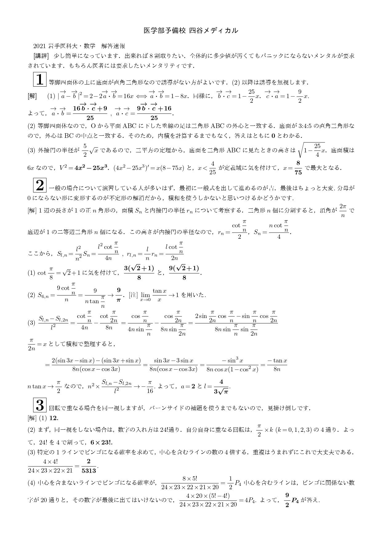 2021年1月20日 岩手医科大学(数学) 解答速報