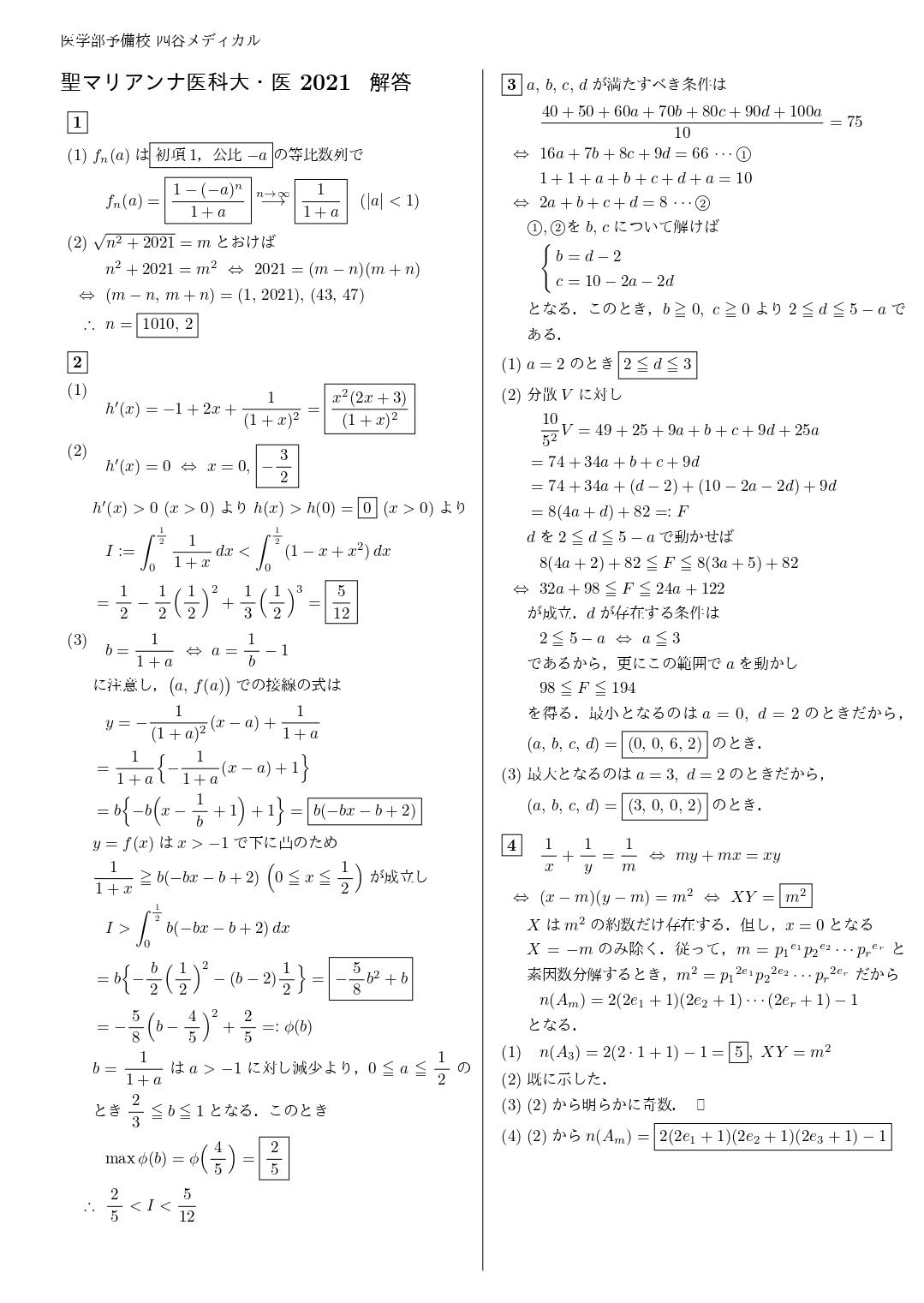 2021年1月25日 聖マリアンナ医科大学(数学) 解答速報