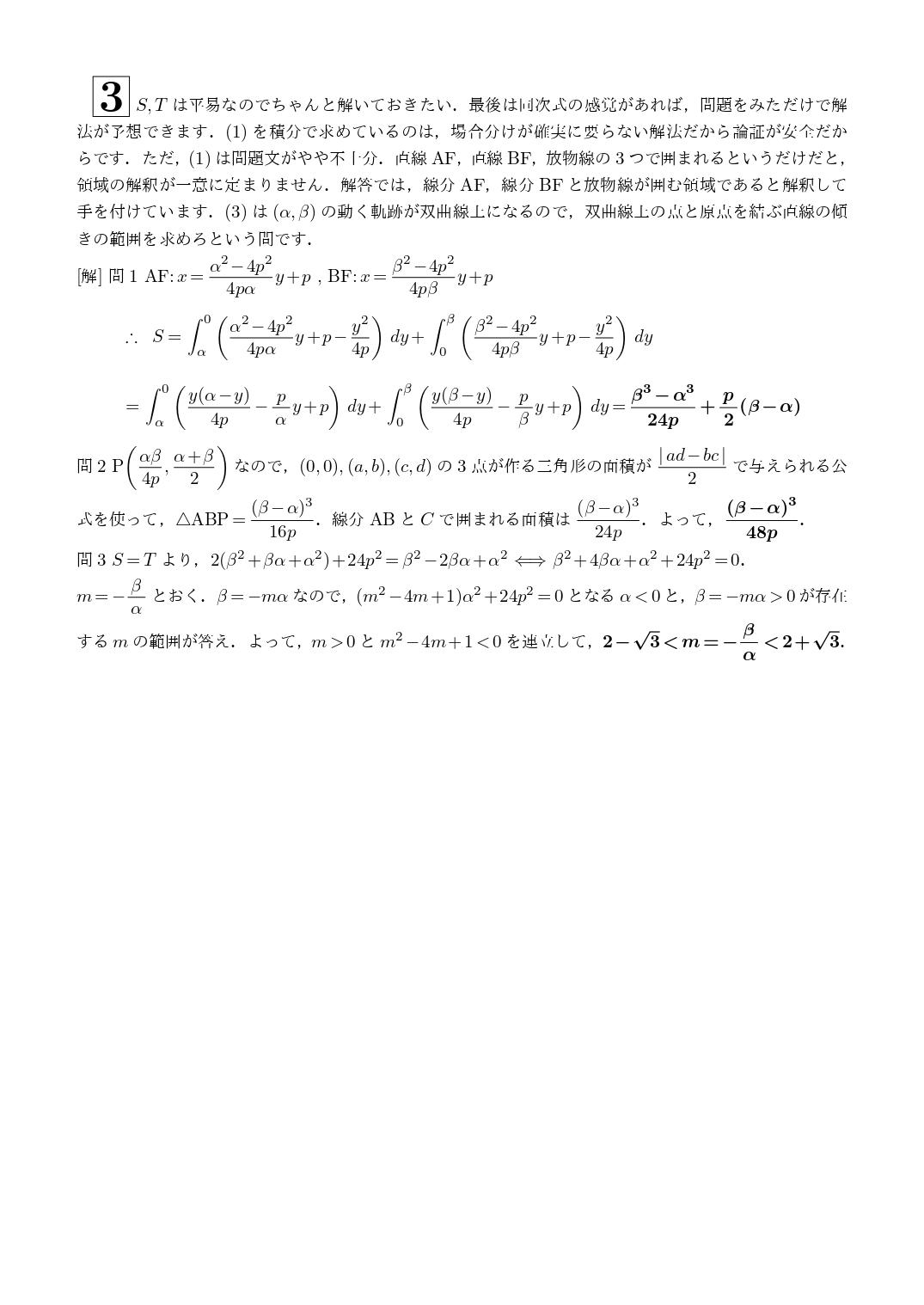 速報 日本 大学 解答