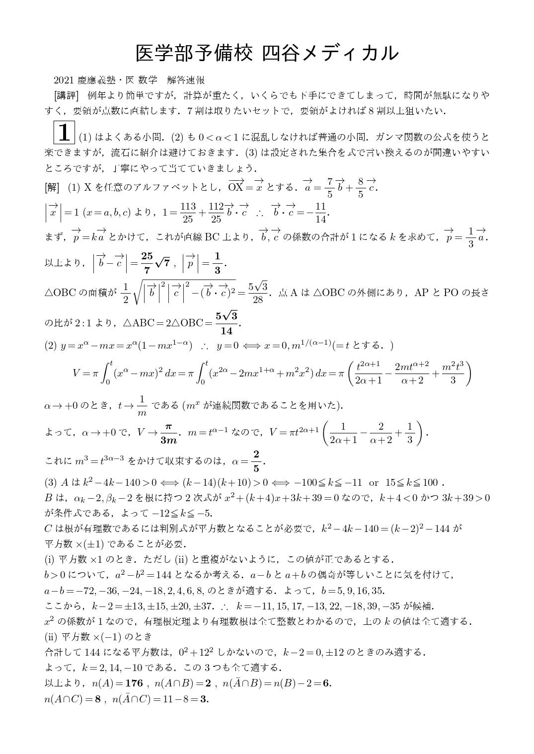 2021年2月19日 慶應義塾大学 解答速報