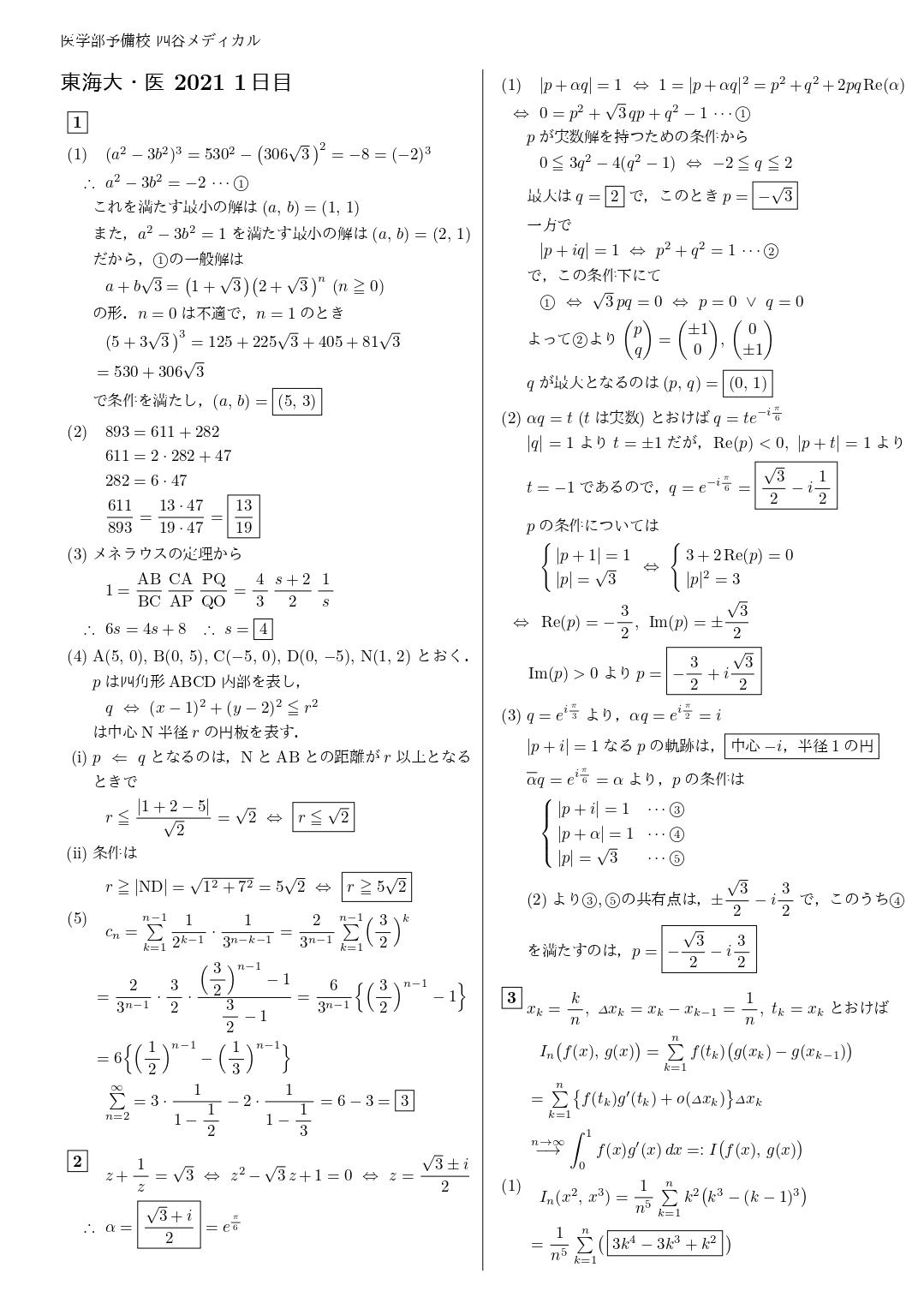 2021年2月2日 東海大学1日目(数学) 解答速報