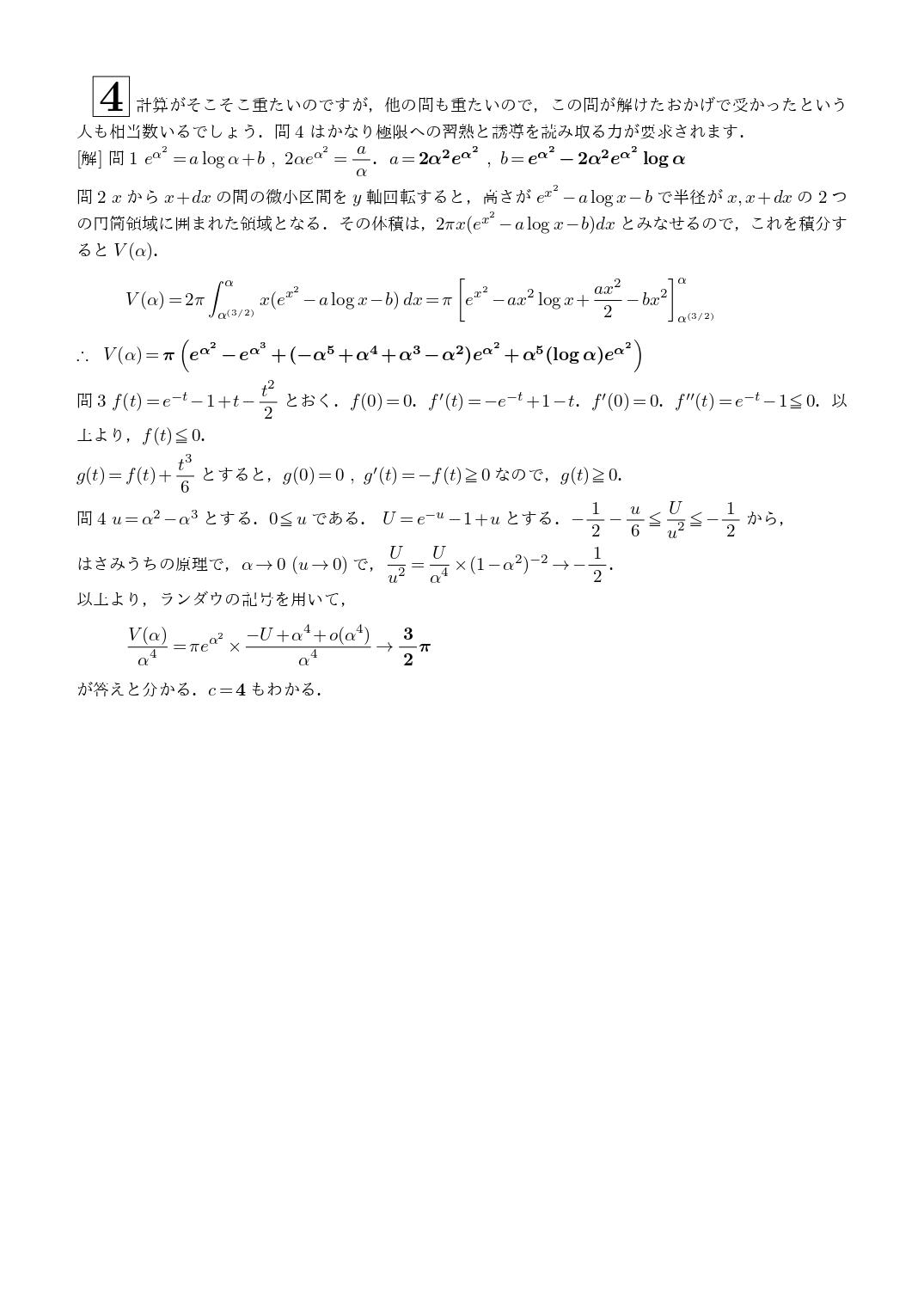 2021年2月1日 日本医科大学前期(数学) 解答速報