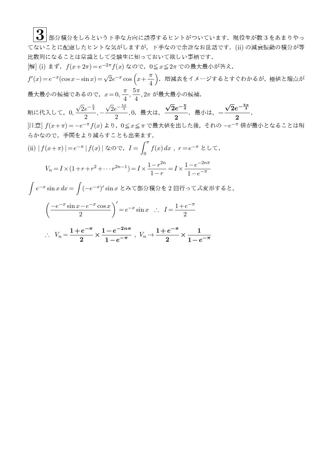 2021年2月2日 福岡大学(数学)解答速報