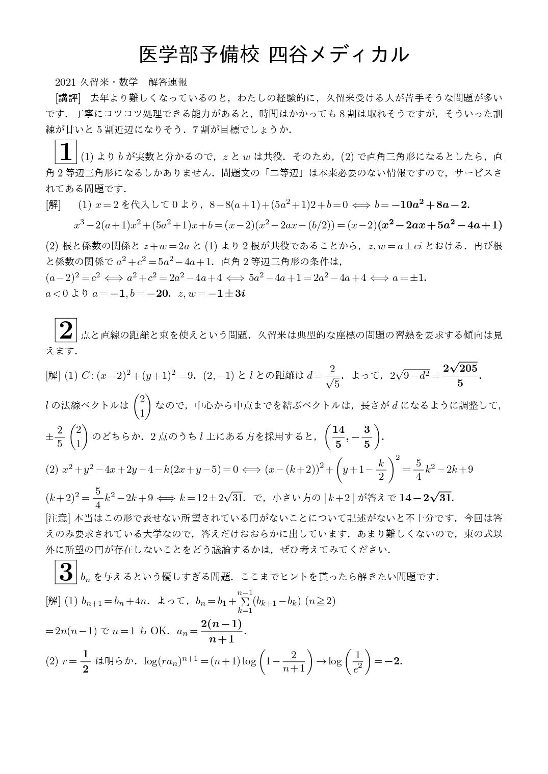 2021年2月1日 久留米大学(数学) 解答速報