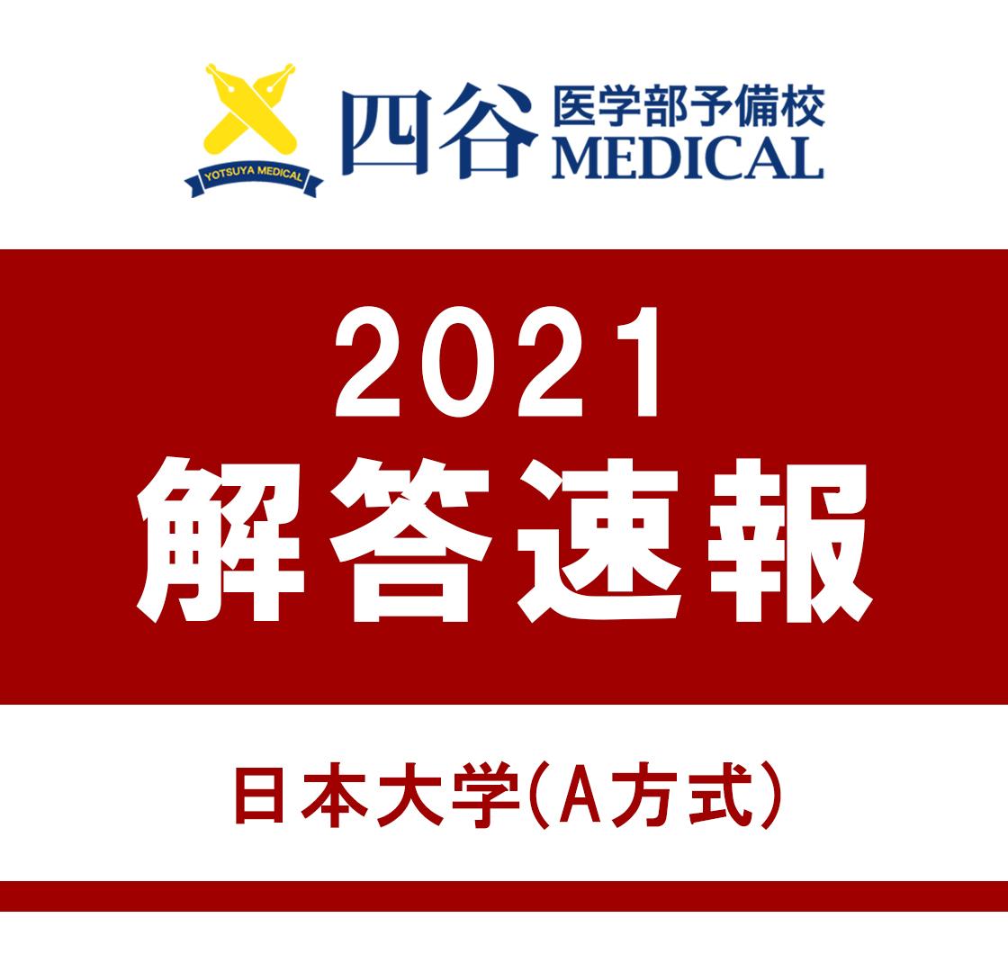 2021年2月8日 日本大学(A方式)  解答速報