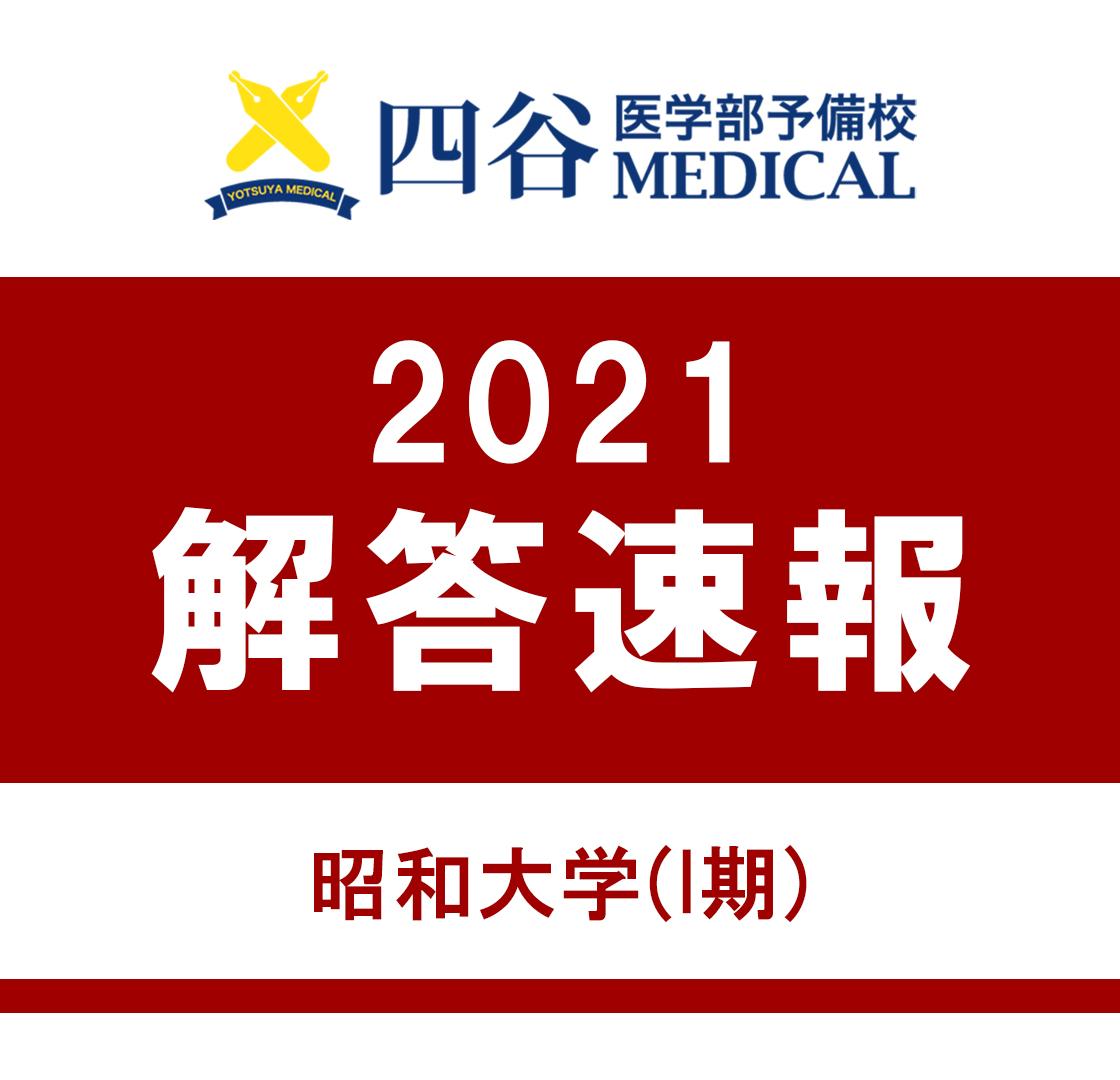 2021年2月5日 昭和大学(I期) 解答速報