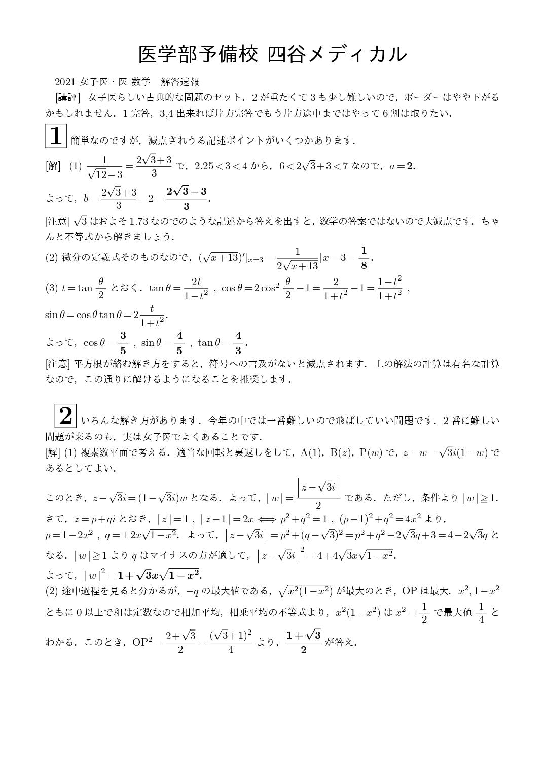 2021年1月28日 東京女子医科大学(数学) 解答速報