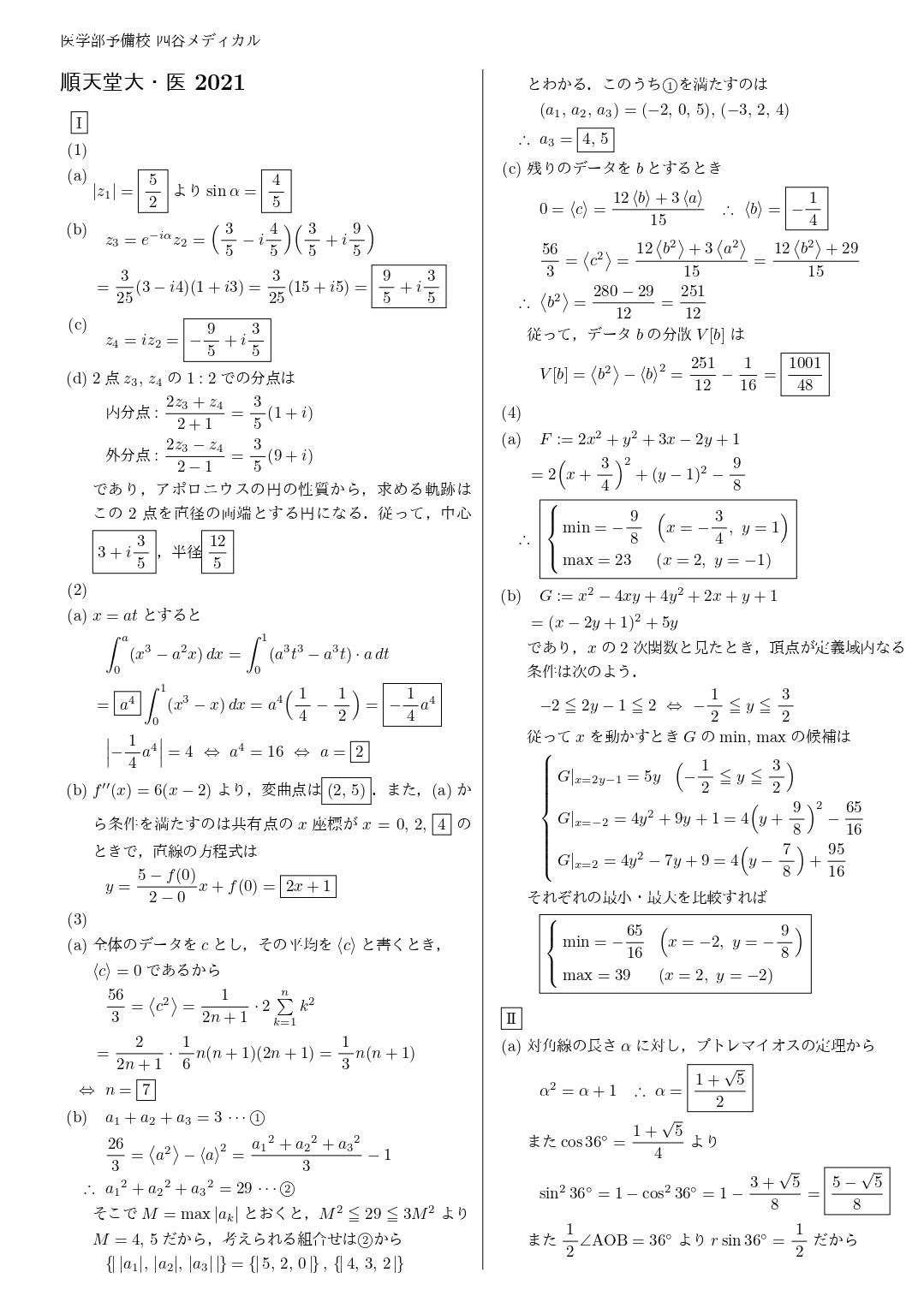 2021年2月3日 順天堂大学(数学)  解答速報