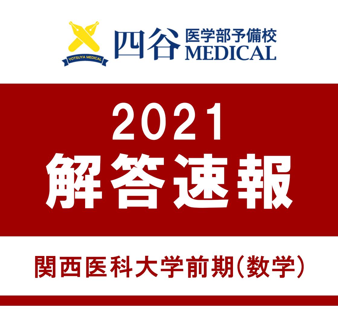 2021年1月30日 関西医科大学前期(数学)  解答速報