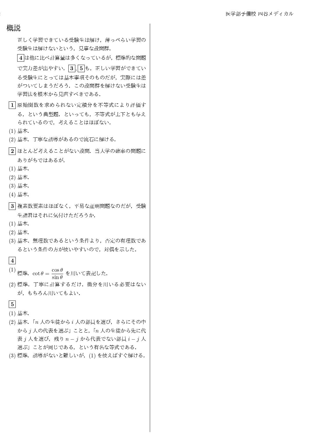 2021年2月11日 大阪医科薬科大学 解答速報