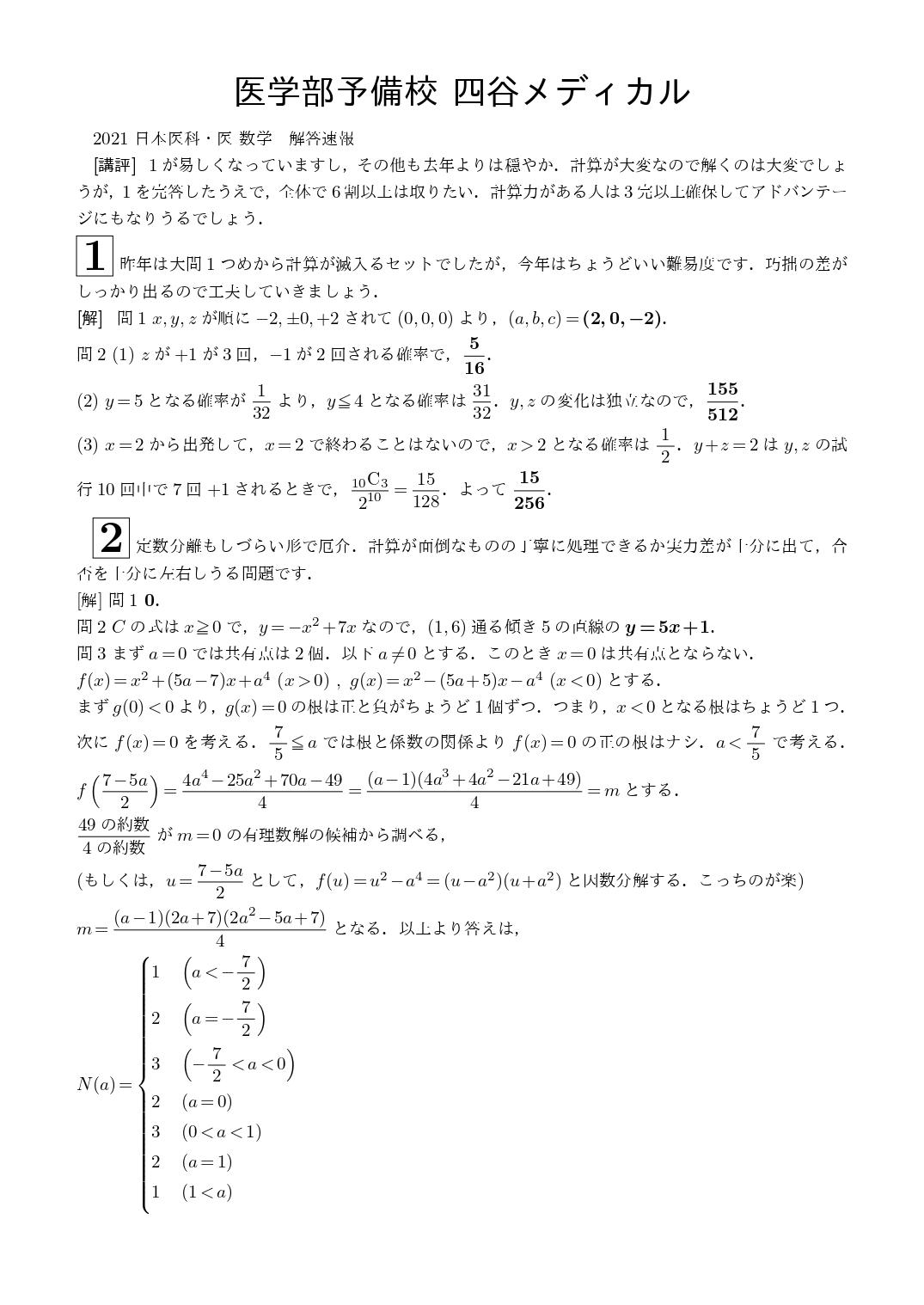 2021年2月2日 日本医科大学前期(数学) 解答速報