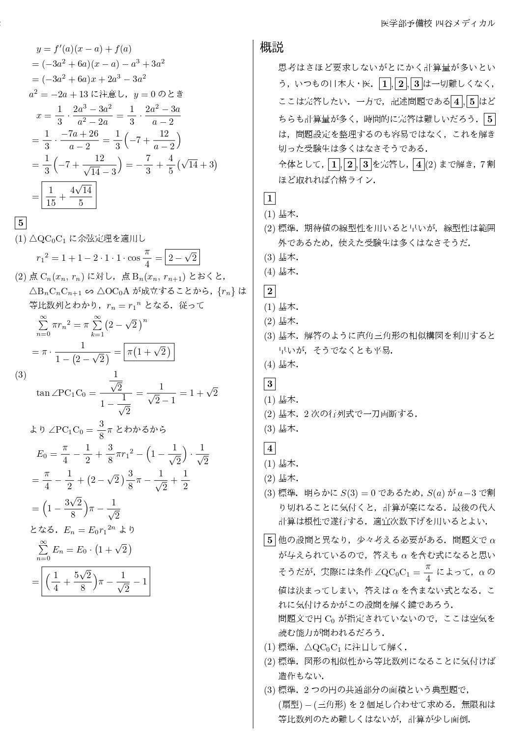 大学 解答 速報 日本