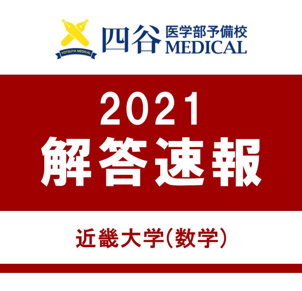 2021年1月31日 近畿大学(数学) 解答速報