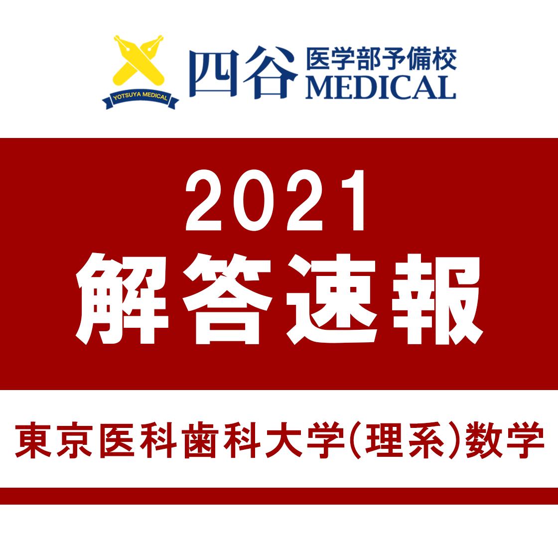 2021年2月25日 東京医科歯科大学(理系)数学 解答速報