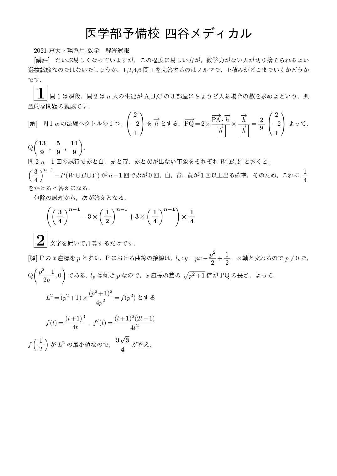 2021年2月25日 京都大学(理系)数学 解答速報