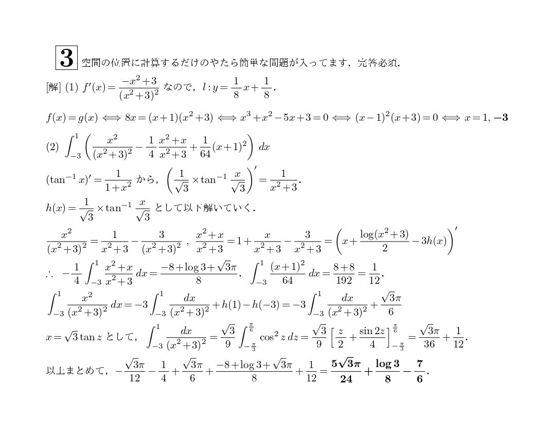 2021年2月25日 東京大学(理系)数学 解答速報