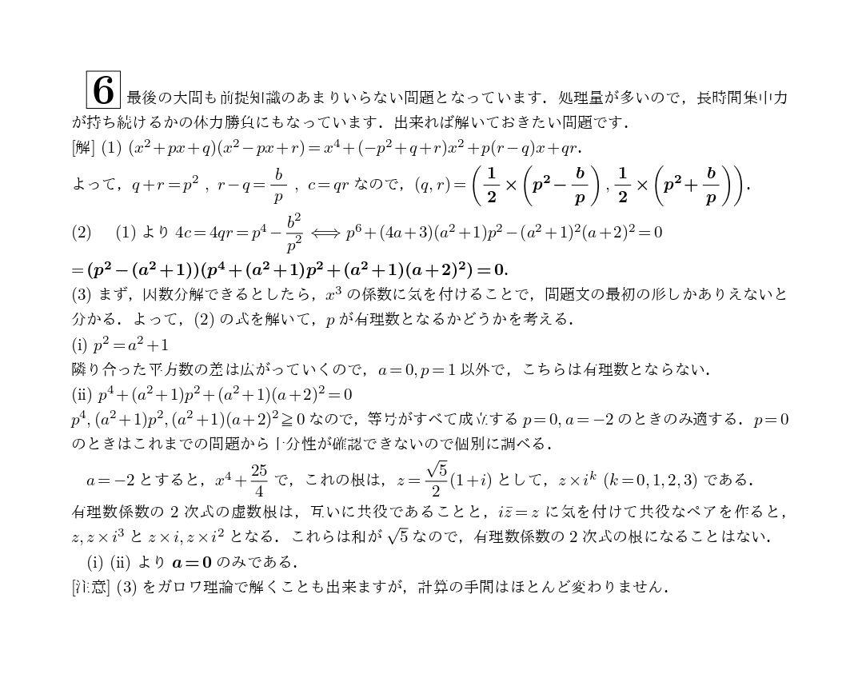 2021年2月19日 東京大学(理系)数学 解答速報